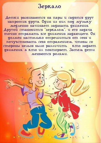 танцевальные игры